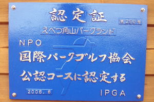 NPO国際パークゴルフ協会認定証