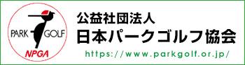 公益社団法人 日本パークゴルフ協会
